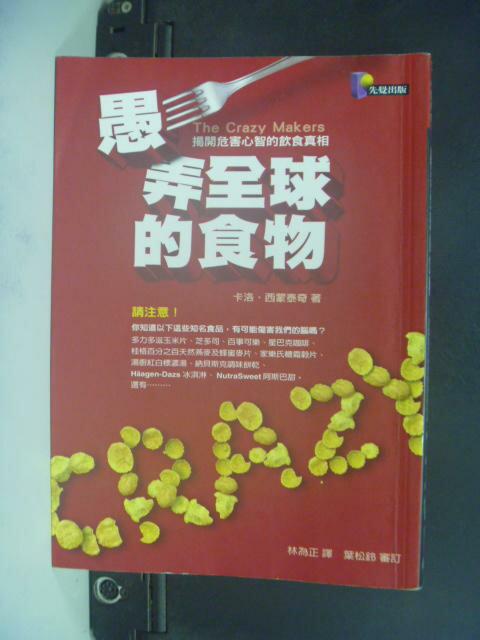【書寶二手書T6/養生_HIJ】愚弄全球的食物:揭開危害心智的飲食真相_卡洛.西蒙太奇