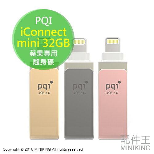~ 王~ 貨 PQI iConnect mini 蘋果 32GB 32G OTG 隨身碟