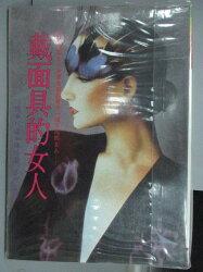【書寶二手書T3/翻譯小說_IRW】戴面具的女人_Victoria Holt