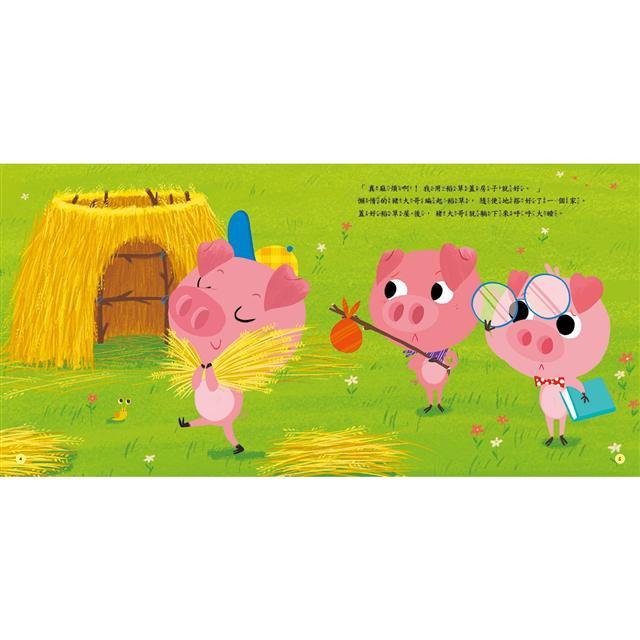 世界童話繪本:三隻小豬(QR Code有聲書) 2