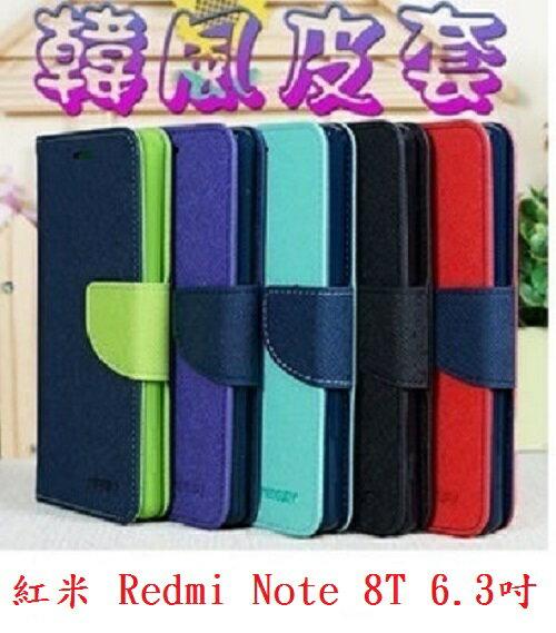 【韓風雙色】紅米 Redmi Note 8T 6.3吋 翻頁式側掀插卡皮套/保護套/支架斜立/TPU