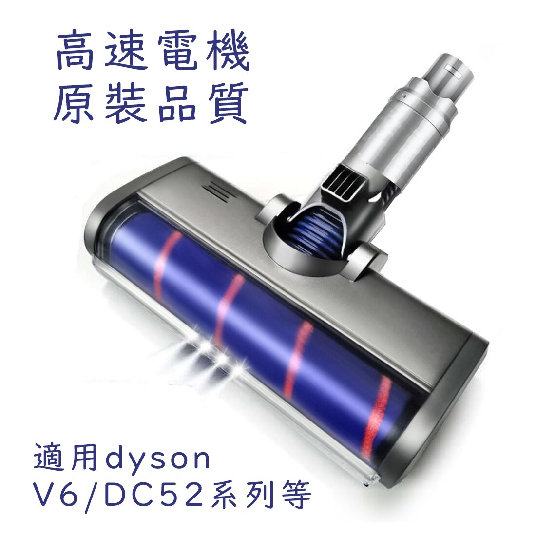適用Dyson吸塵器電動軟絨地板刷頭 V6 電動碳纖維/地板吸頭/纖維絨毛/軟絨毛
