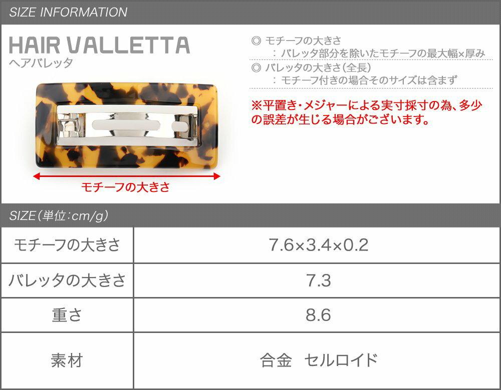 日本CREAM DOT  /  百搭長形琥珀色髮夾  /  a03617  /  日本必買 日本樂天直送(1590) 6