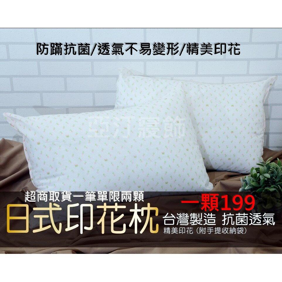 台灣製 日式精美印花防螨抗菌枕 床包/床罩用枕芯 ★亞汀寢飾★