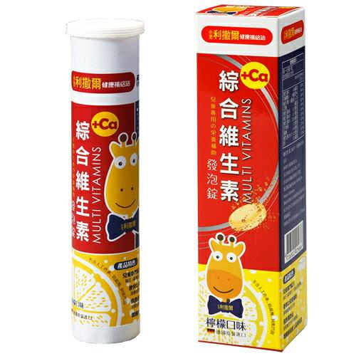 ~ 買一送一~小兒利撒爾 綜合維生素加鈣發泡錠^(檸檬口味^) 20錠~德芳保健藥妝~