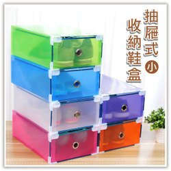 【aife life】抽屜式收納鞋盒-小/透明鞋盒/彩色/水晶/收納箱/金屬包邊/置物箱/置物盒/收納整理/掀蓋收納