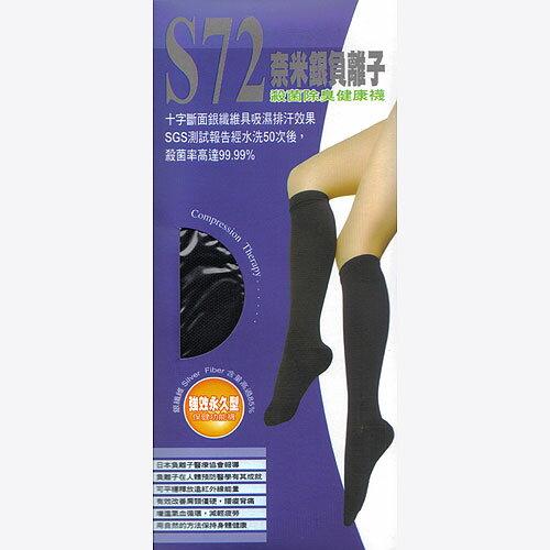 [漫朵拉情趣用品]【Etaly】300丹尼奈米銀負離子健康襪-黑色 DM-91516