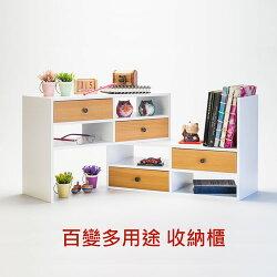 《TWO TONE》多用途桌上型伸縮置物架 (白+原木)