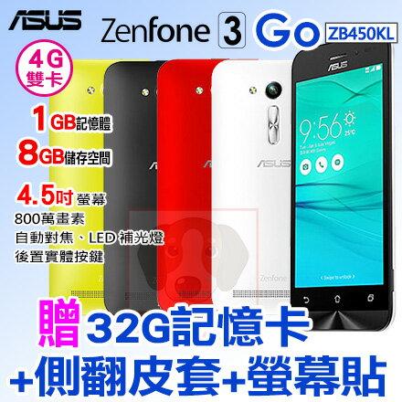 ASUS ZenFone 3 Go 4.5吋 贈32G記憶卡+側翻皮套+螢幕貼 智慧型手機 ZB450KL 1G/8G 0利率 免運費