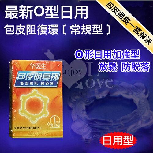 <br/><br/>  情趣用品 Dr.H 最新O型日用包皮阻復環﹝常規型﹞ 享樂網<br/><br/>