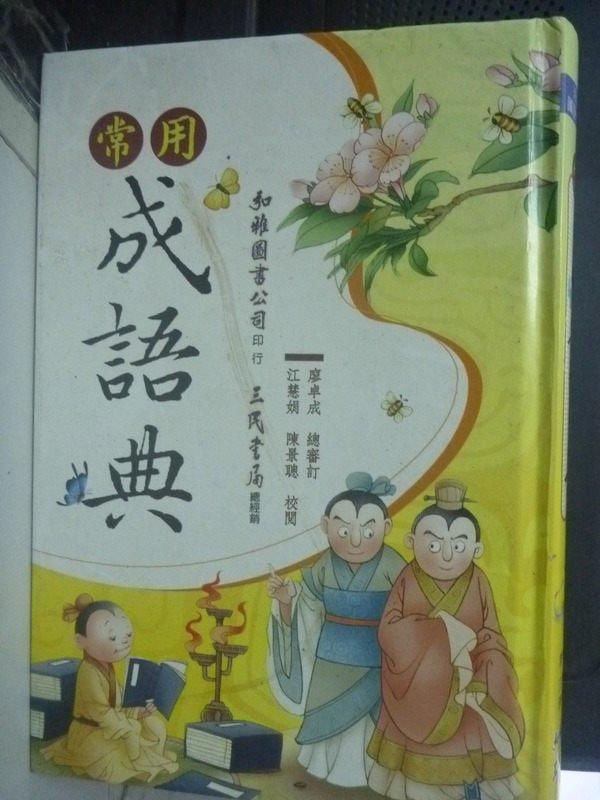 【書寶二手書T9/字典_LHM】常用成語典_廖卓成