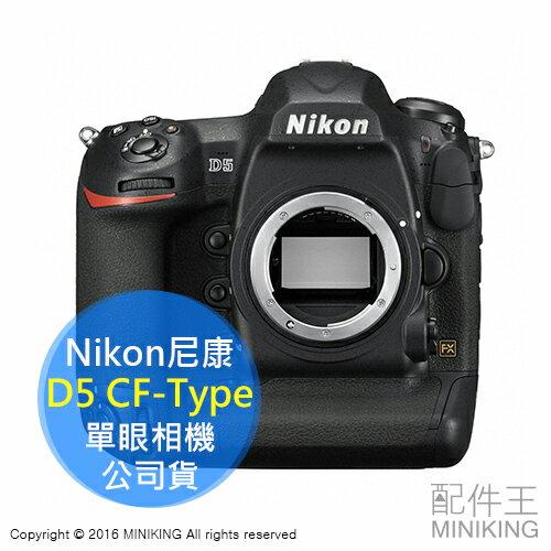 【配件王】公司貨 預購送64G 尼康 Nikon D5 CF-Type 單機身 單眼相機 2082萬畫素 觸控螢幕