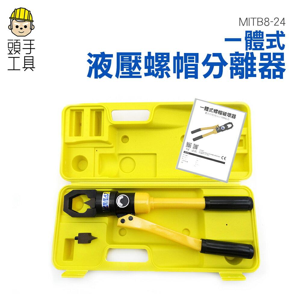 【螺母破壞器】一體式 螺帽 螺姆滑牙 螺帽切斷器 MITB8-24《頭手工具》