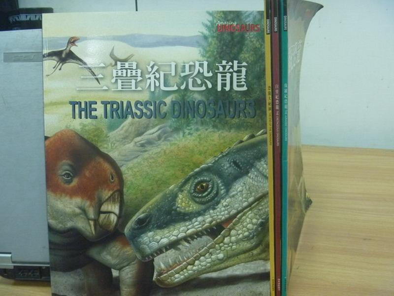 【書寶二手書T9/少年童書_YBU】三疊紀恐龍_白堊紀恐龍_侏羅紀恐龍_恐龍大滅絕_4本合售