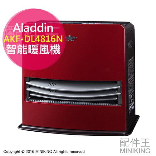 【配件王】日本代購 Aladdin 阿拉丁 AKF-DL4816N 智能暖風機 廣角 百葉窗 勝 AKF-EL4815N