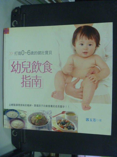 【書寶二手書T5/保健_JCY】幼兒飲食指南_郭玉芳