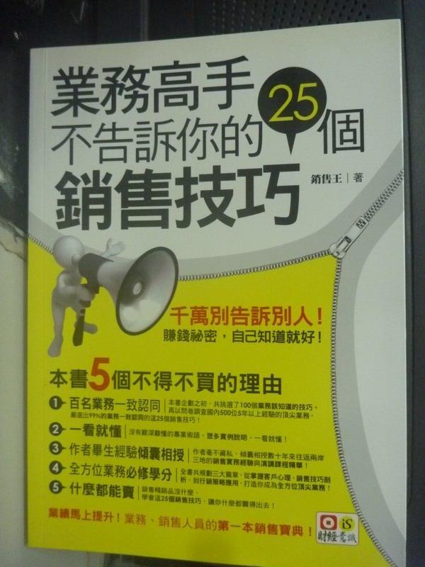 【書寶二手書T3/行銷_LMJ】業務高手不告訴你的25個銷售技巧_銷售王