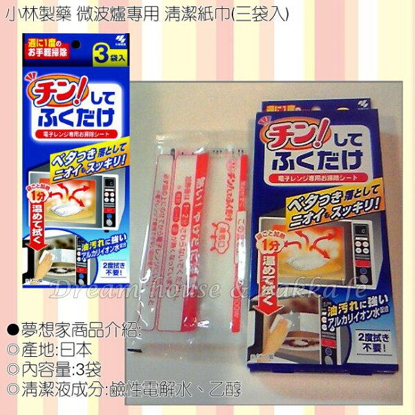 小林微波爐專用清潔紙巾《1枚X3袋入》★日本製★夢想家精品生活家飾