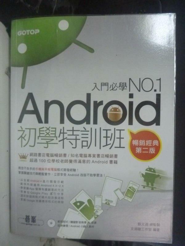 ~書寶 書T2/電腦_ZGZ~Android初學特訓班2 e_鄧文淵