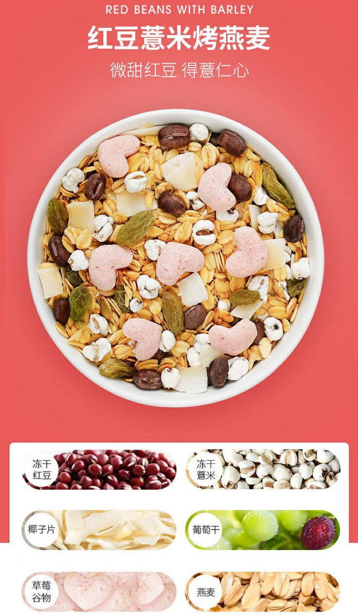 王飽飽 紅豆薏米 高纖代餐麥片 劉濤同款 酸奶麥片 果然多麥片 代餐 麥片 即食麥片 堅果穀物 穀物麥片 酸奶果粒麥片王寶寶