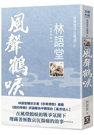 林語堂作品精選6:風聲鶴唳【經典新版】 - 限時優惠好康折扣