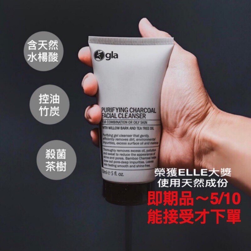 gla skincare 茶樹竹炭控油洗面露 150ml 〔渼妍國際〕