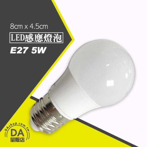 《DA量販店》E27 5W LED 感應式 燈泡 LED燈 節能燈 省電燈泡 110V 白光(78-0412)