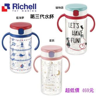 *美馨兒*日本Richell利其爾-第三代LC戶外吸管水杯/學習杯/水壺320ml-(3色可選) 469元