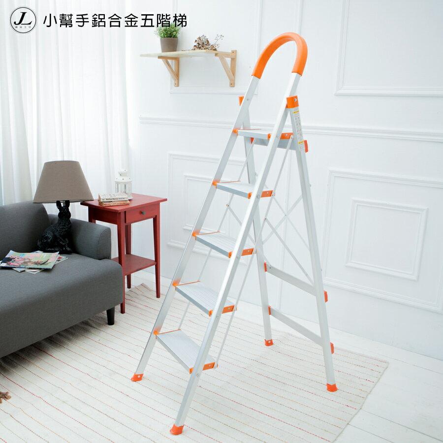 小幫手鋁合金五階梯 爬梯 鋁梯 樓梯 A字梯 馬椅梯 家用梯【JL 工坊】