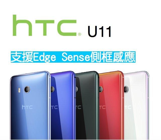 HTC U11 旗艦機 (4G/64G) 支援Edge Sense 測框感應 台灣公司貨