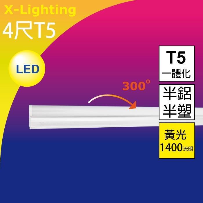 LED T5 4尺 16W(黃光)串接 燈管 層板燈 (取代 T8 燈管) (10W 20W) EXPC  X-LIGHTING