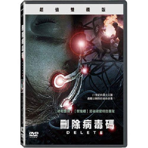 刪除病毒碼(雙碟版)DVD