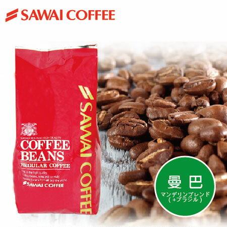 澤井咖啡 SAWAI COFFEE:【澤井咖啡】※日本原裝※曼巴咖啡豆★211前下單完款,保証年前到貨