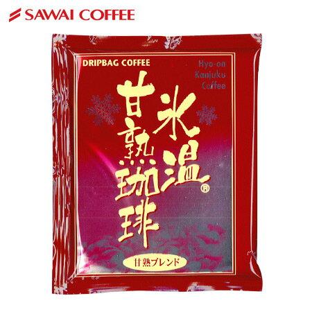 澤井咖啡-冰溫甘熟綜合濾掛式/掛耳式咖啡(6入)/獨家技術展現咖啡香醇順口風味
