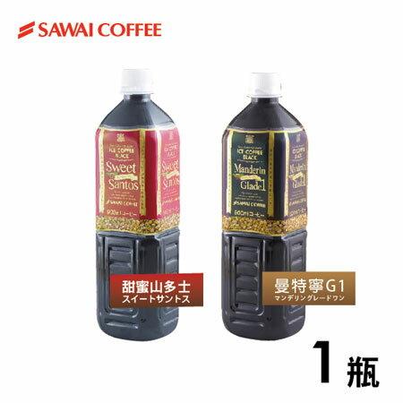 澤井咖啡【甜蜜山多士 /  曼特寧G1 冰咖啡-無糖900ml 】