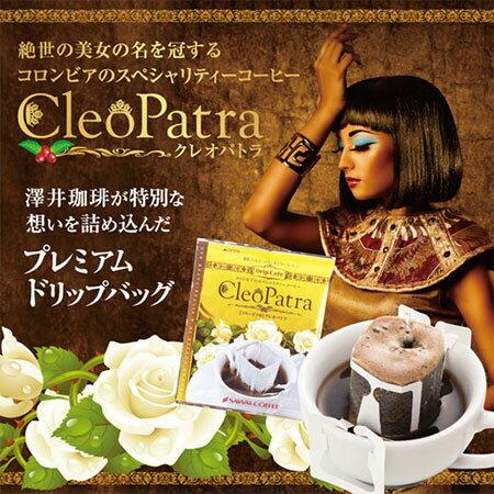 澤井咖啡-古典農園認證單品豆系列--埃及豔后5入