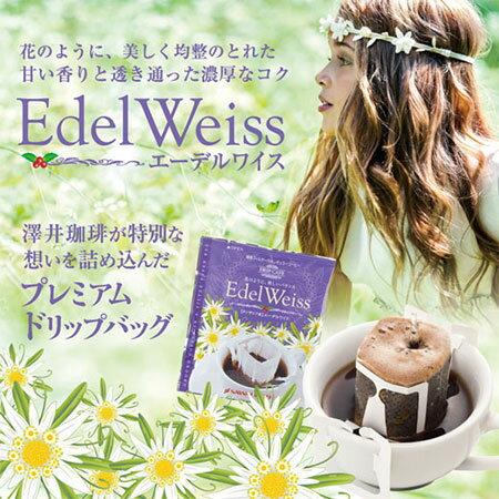 澤井咖啡-古典農園認證單品豆系列--經典小白花5入
