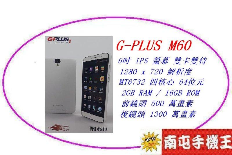 ^^南屯手機王^^ G-PLUS M60 4G LTE 雙卡雙待、超大螢幕~~ (宅配免運費)