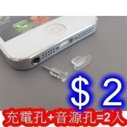 蘋果iphone5/5c/5s/6/6 plus 安卓 HTC 三星 小米 索尼 矽膠手機數據線防塵塞 耳機防塵塞 手機