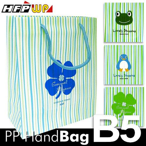一個只要27.5元 50個   HFPWP  B5  PP環保無毒防水塑膠 手提袋 製 B