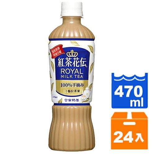 【領折價卷!馬上使用!】紅茶花傳皇家奶茶470ml(24入) / 箱 0
