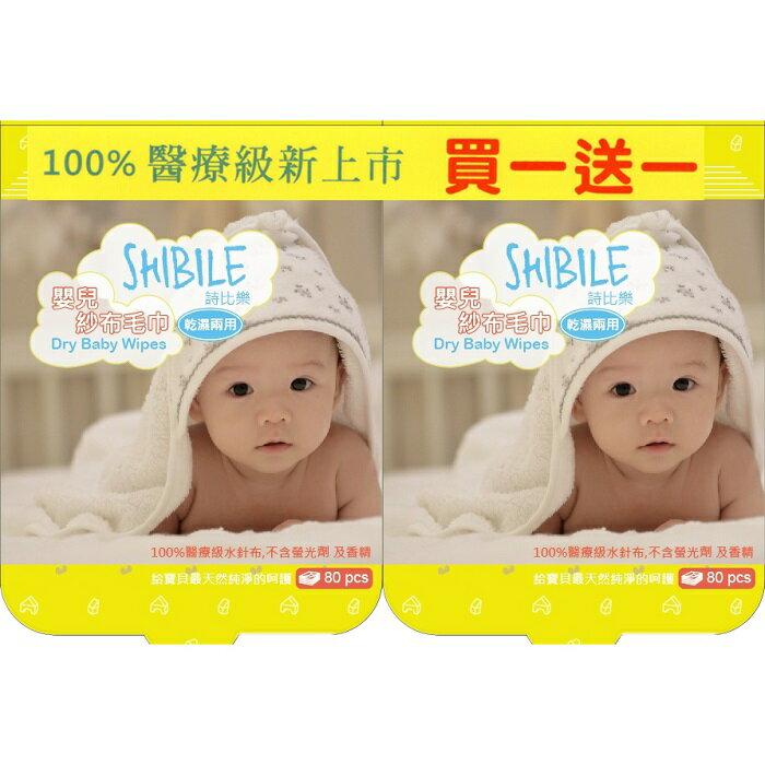 【三入特價$357】SHIBILE詩比樂 - 醫療級乾濕兩用嬰兒紗布毛巾 80抽/2盒