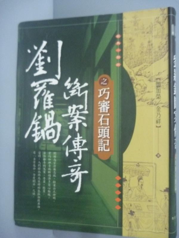 【書寶二手書T1/一般小說_HDM】劉羅鍋斷案傳奇之巧審石頭記_鄧加榮