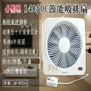 ~尋寶趣~勳風 14吋DC節能吸排扇 排風扇 抽風扇 吸排風扇 吸排風機 送風機 通風扇