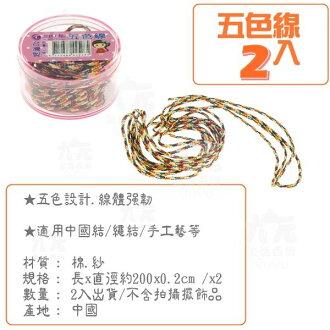 【九元生活百貨】五色線/2盒 紅線 祈福 結緣線