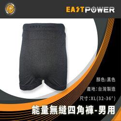 【東力】MIT 男用內褲 無痕超舒適 紅外線 血液循環 能量無縫四角褲 尺寸:L/XL