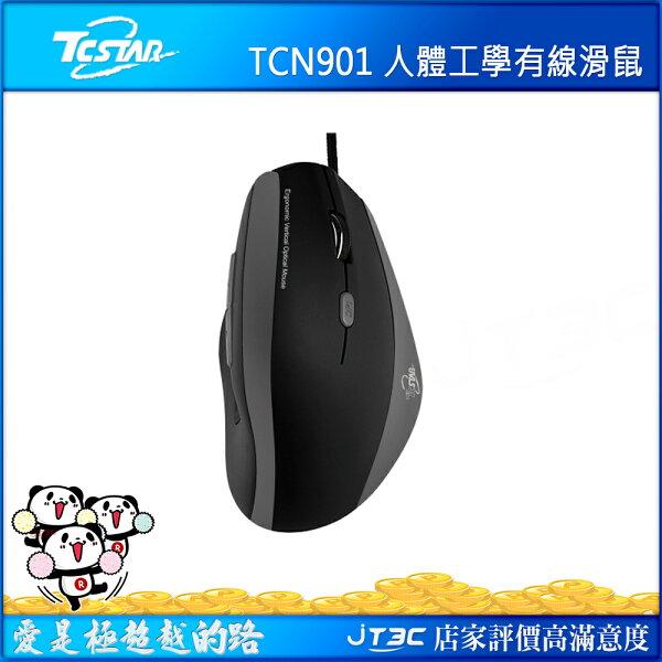TCSTARTCN901人體工學校正型直立有線光學滑鼠黑《超取免運》