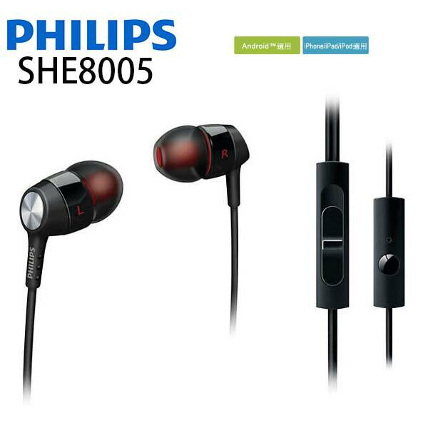 PHILIPS 飛利浦 SHE8005 入耳式耳機,公司貨一年保固
