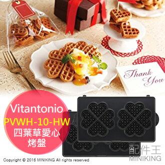 【配件王】現貨 Vitantonio PVWH-10-HW 四葉草愛心 鬆餅機 烤盤 VWH-20-R 21-B 110