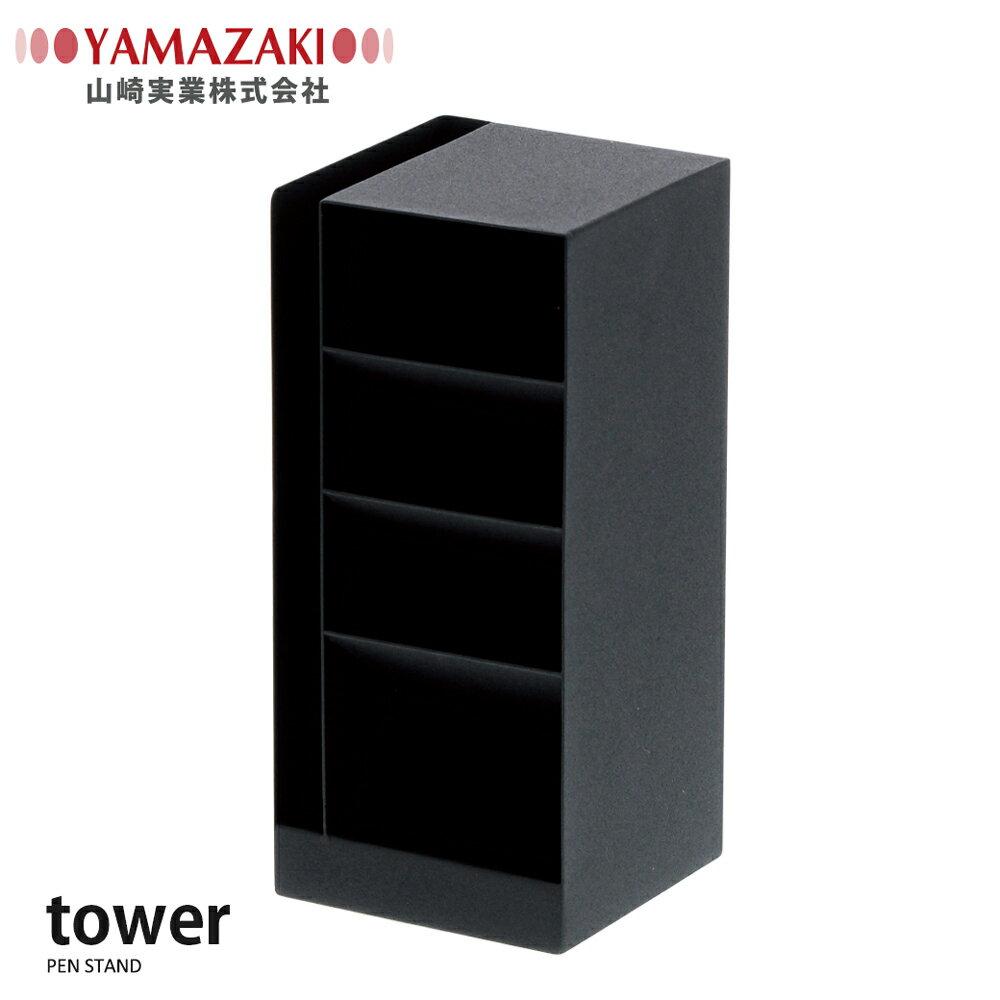 日本【YAMAZAKI】tower多功能四格筆筒(黑)★收納 / 筆筒 / 刷具桶 / 化妝品 / 置物架 / 收納架 1